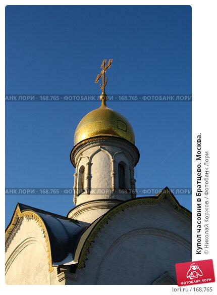 Купол часовни в Братцево. Москва., фото № 168765, снято 7 января 2008 г. (c) Николай Коржов / Фотобанк Лори