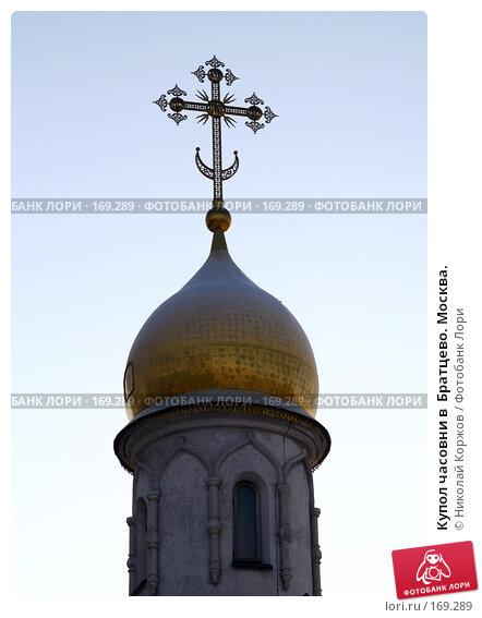 Купол часовни в  Братцево. Москва., фото № 169289, снято 7 января 2008 г. (c) Николай Коржов / Фотобанк Лори