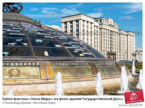 Купить «Купол фонтана «Часы Мира». на фоне здания Государственной Думы. Москва», эксклюзивное фото № 29215773, снято 14 сентября 2018 г. (c) Александр Щепин / Фотобанк Лори