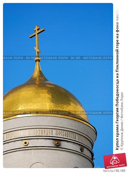 Купол храма Георгия Победоносца на Поклонной горе на фоне чистого неба. Москва, фото № 50185, снято 8 апреля 2007 г. (c) Крупнов Денис / Фотобанк Лори