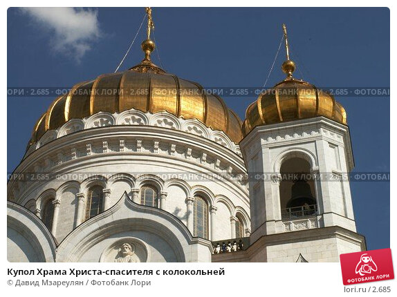 Купол Храма Христа-спасителя с колокольней, фото № 2685, снято 29 мая 2004 г. (c) Давид Мзареулян / Фотобанк Лори
