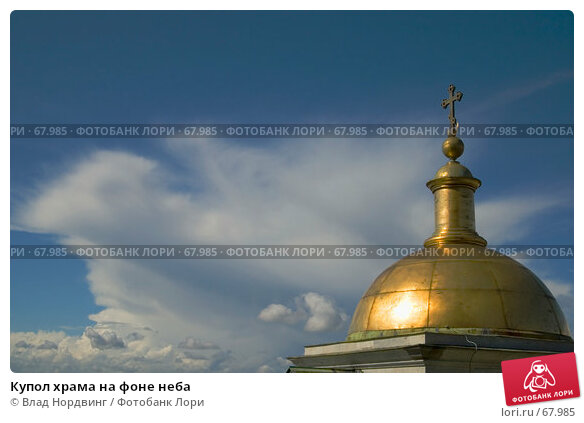 Купол храма на фоне неба, фото № 67985, снято 16 июля 2007 г. (c) Влад Нордвинг / Фотобанк Лори