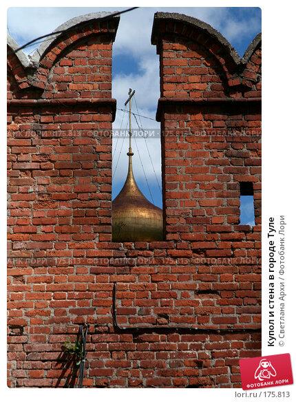 Купол и стена в городе Туле, фото № 175813, снято 22 июля 2007 г. (c) Светлана Архи / Фотобанк Лори