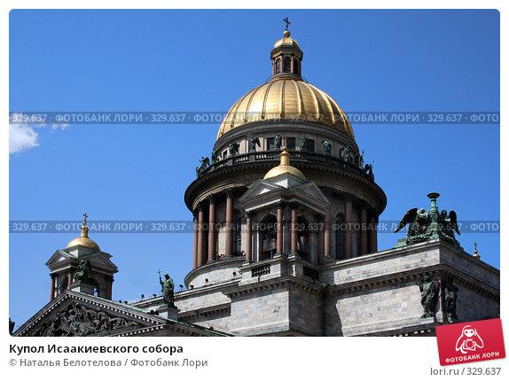Купол Исаакиевского собора, фото № 329637, снято 21 июня 2008 г. (c) Наталья Белотелова / Фотобанк Лори