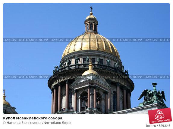 Купол Исаакиевского собора, фото № 329645, снято 21 июня 2008 г. (c) Наталья Белотелова / Фотобанк Лори