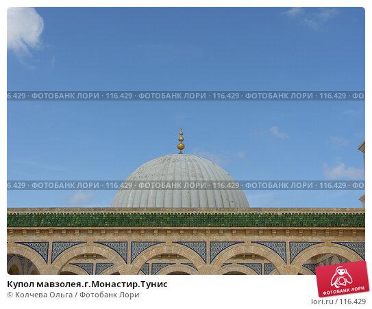 Купол мавзолея.г.Монастир.Тунис, фото № 116429, снято 21 сентября 2007 г. (c) Колчева Ольга / Фотобанк Лори