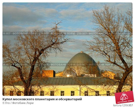 Купол московского планетария и обсерваторий, фото № 219957, снято 9 марта 2008 г. (c) Fro / Фотобанк Лори