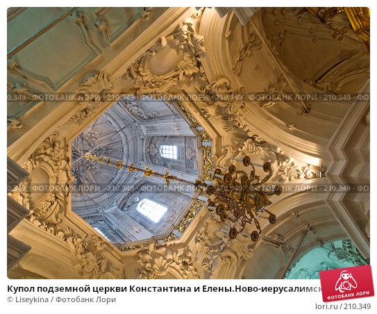 Купол подземной церкви Константина и Елены.Ново-иерусалимский монастырь. Город Истра, фото № 210349, снято 24 февраля 2008 г. (c) Liseykina / Фотобанк Лори