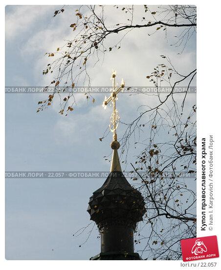 Купол православного храма, фото № 22057, снято 9 октября 2005 г. (c) Ivan I. Karpovich / Фотобанк Лори
