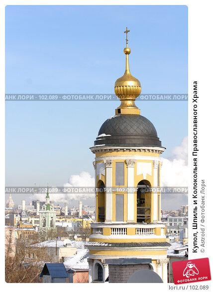Купол, Шпиль и Колокольня Православного Храма, фото № 102089, снято 24 августа 2017 г. (c) Astroid / Фотобанк Лори