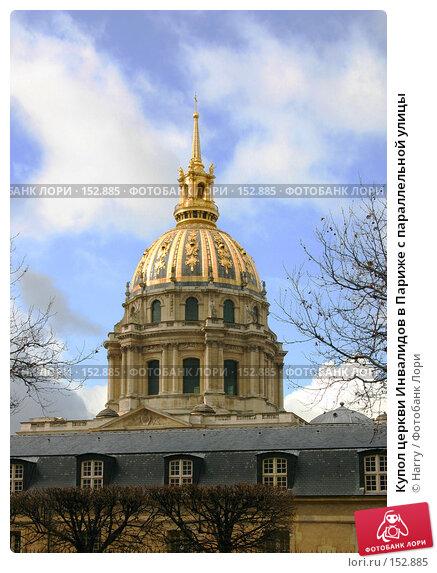 Купить «Купол церкви Инвалидов в Париже с параллельной улицы», фото № 152885, снято 28 февраля 2006 г. (c) Harry / Фотобанк Лори