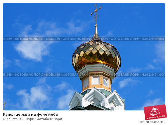 Купить «Купол церкви на фоне неба», фото № 6063449, снято 19 июня 2014 г. (c) Константин Кург / Фотобанк Лори