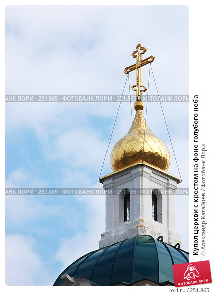 Купол церкви с крестом на фоне голубого неба, фото № 251865, снято 12 апреля 2008 г. (c) Александр Катайцев / Фотобанк Лори