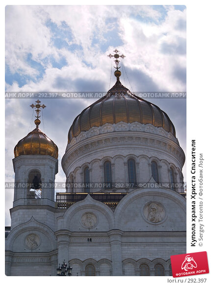 Купола храма Христа Спасителя, фото № 292397, снято 17 мая 2008 г. (c) Sergey Toronto / Фотобанк Лори