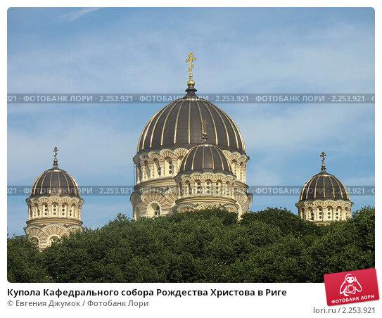 Купола Кафедрального собора Рождества Христова в Риге (2007 год). Стоковое фото, фотограф Евгения Джумок / Фотобанк Лори