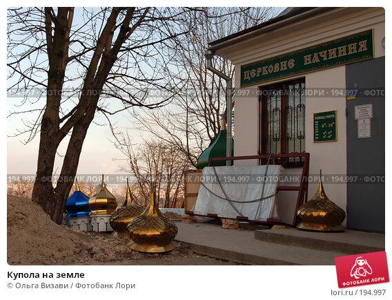 Купола на земле, эксклюзивное фото № 194997, снято 2 января 2008 г. (c) Ольга Визави / Фотобанк Лори