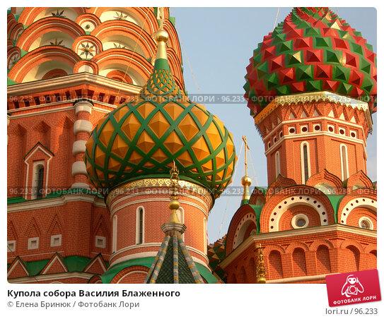 Купола собора Василия Блаженного, фото № 96233, снято 21 августа 2007 г. (c) Елена Бринюк / Фотобанк Лори