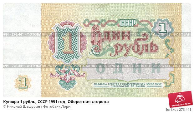 Купюра 1 рубль, СССР 1991 год. Оборотная сторона, фото № 276441, снято 25 мая 2017 г. (c) Николай Шашурин / Фотобанк Лори