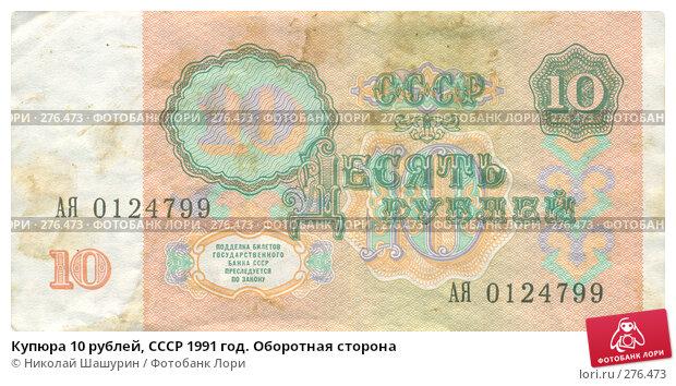 Купюра 10 рублей, СССР 1991 год. Оборотная сторона, фото № 276473, снято 26 марта 2017 г. (c) Николай Шашурин / Фотобанк Лори