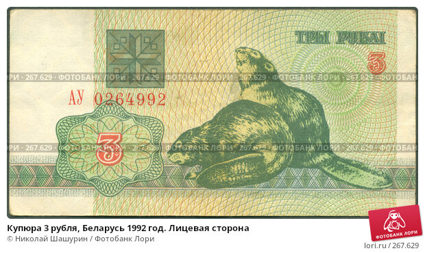 Купюра 3 рубля, Беларусь 1992 год. Лицевая сторона, фото № 267629, снято 28 мая 2017 г. (c) Николай Шашурин / Фотобанк Лори