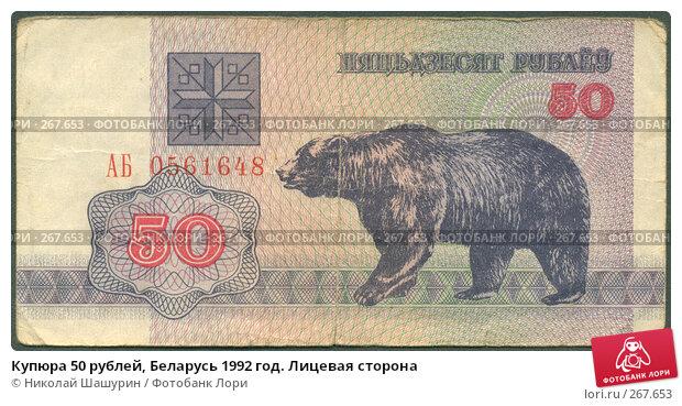 Купюра 50 рублей, Беларусь 1992 год. Лицевая сторона, фото № 267653, снято 29 октября 2016 г. (c) Николай Шашурин / Фотобанк Лори