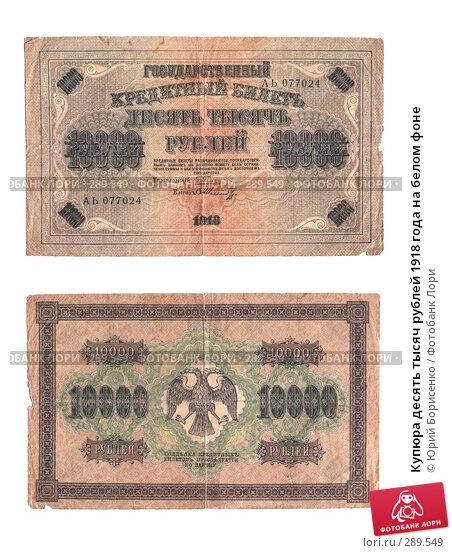 Купюра десять тысяч рублей 1918 года на белом фоне, фото № 289549, снято 28 октября 2016 г. (c) Юрий Борисенко / Фотобанк Лори