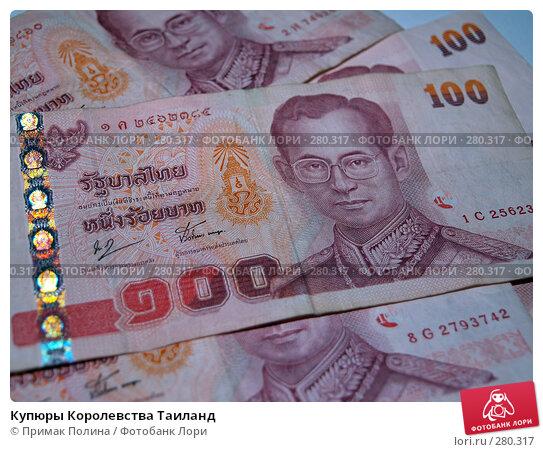 Купить «Купюры королевства Тайланд», фото № 280317, снято 14 апреля 2008 г. (c) Примак Полина / Фотобанк Лори
