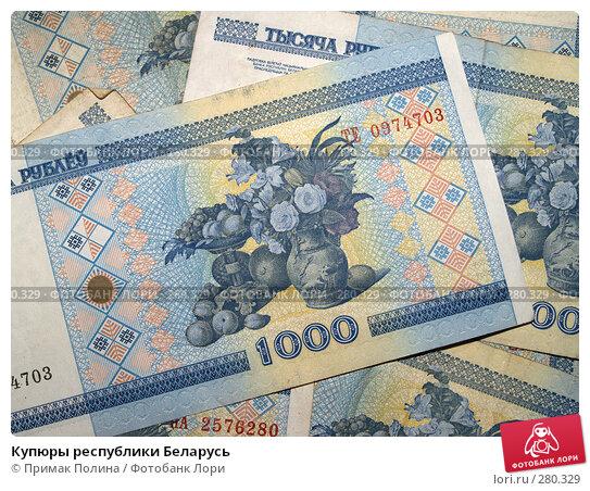 Купюры республики Беларусь, фото № 280329, снято 14 апреля 2008 г. (c) Примак Полина / Фотобанк Лори