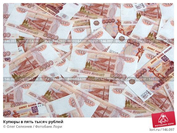 Купюры в пять тысяч рублей, фото № 146097, снято 27 сентября 2006 г. (c) Олег Селезнев / Фотобанк Лори