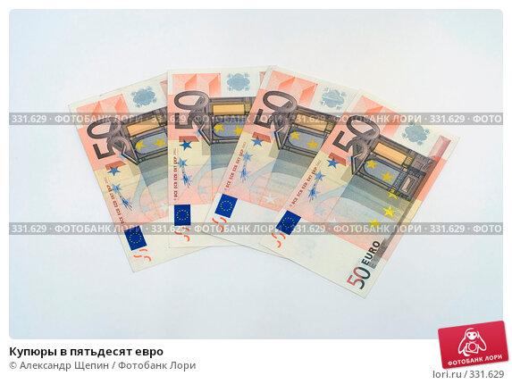 Купюры в пятьдесят евро, эксклюзивное фото № 331629, снято 18 июня 2008 г. (c) Александр Щепин / Фотобанк Лори