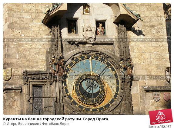 Куранты на башне городской ратуши. Город Прага., фото № 52157, снято 15 января 2007 г. (c) Игорь Ворончихин / Фотобанк Лори
