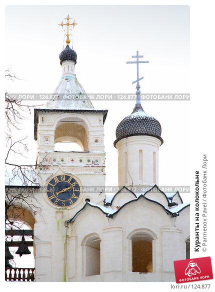 Куранты на колокольне, фото № 124877, снято 18 ноября 2007 г. (c) Parmenov Pavel / Фотобанк Лори