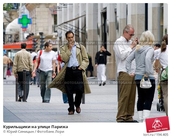 Курильщики на улице Парижа, фото № 194405, снято 19 июня 2007 г. (c) Юрий Синицын / Фотобанк Лори