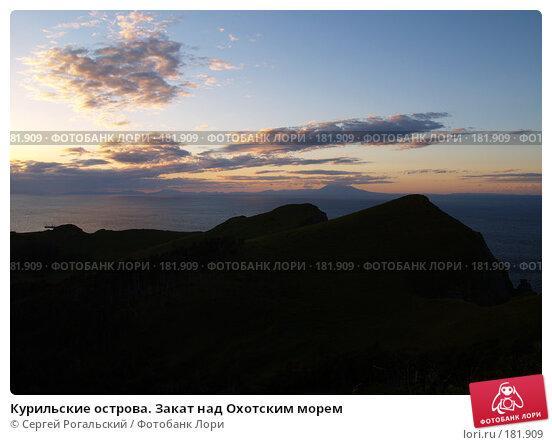 Курильские острова. Закат над Охотским морем, фото № 181909, снято 29 апреля 2017 г. (c) Сергей Рогальский / Фотобанк Лори