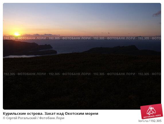 Курильские острова. Закат над Охотским морем, фото № 192305, снято 29 апреля 2017 г. (c) Сергей Рогальский / Фотобанк Лори