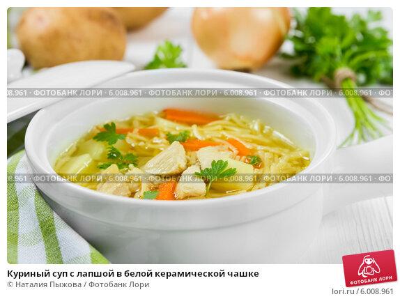 Купить «Куриный суп с лапшой в белой керамической чашке», фото № 6008961, снято 15 июня 2014 г. (c) Наталия Пыжова / Фотобанк Лори