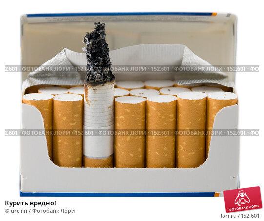 Курить вредно!, фото № 152601, снято 17 декабря 2007 г. (c) urchin / Фотобанк Лори