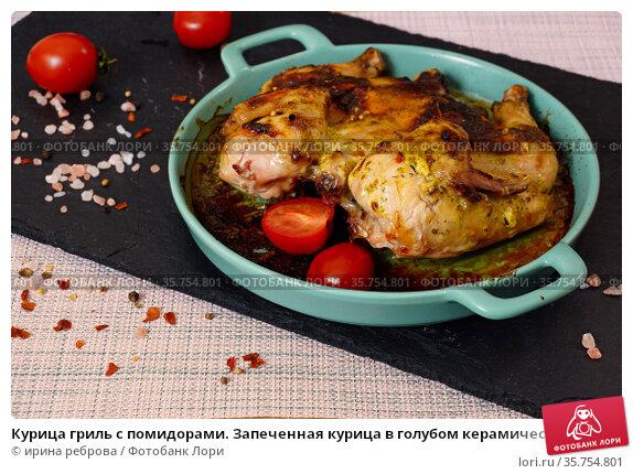 Курица гриль с помидорами. Запеченная курица в голубом керамическом противне, на черном подносе. Стоковое фото, фотограф ирина реброва / Фотобанк Лори
