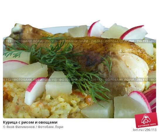 Курица с рисом и овощами, фото № 290113, снято 9 мая 2008 г. (c) Яков Филимонов / Фотобанк Лори