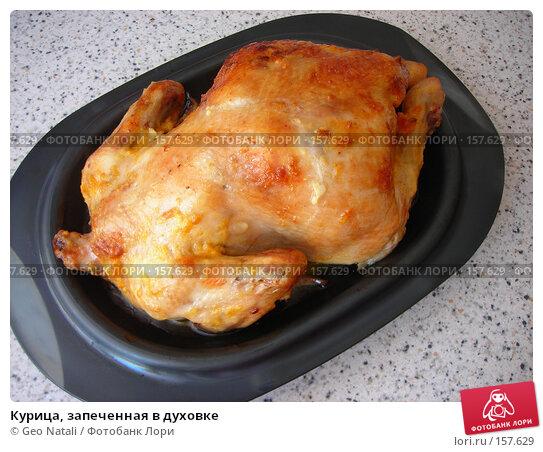 Купить «Курица, запеченная в духовке», фото № 157629, снято 23 декабря 2007 г. (c) Geo Natali / Фотобанк Лори