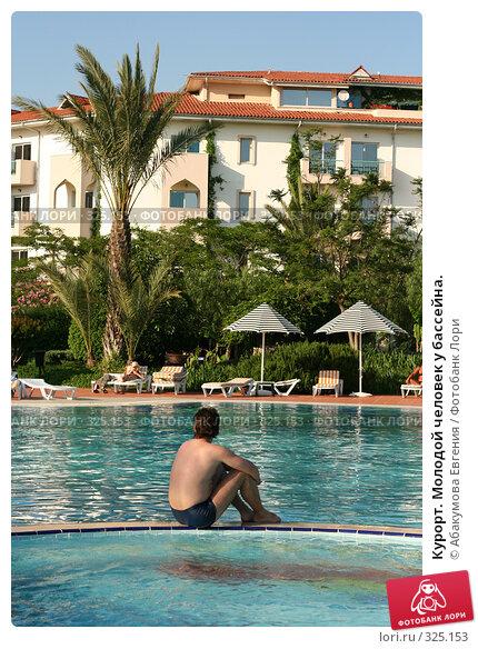 Курорт. Молодой человек у бассейна., фото № 325153, снято 19 мая 2008 г. (c) Абакумова Евгения / Фотобанк Лори