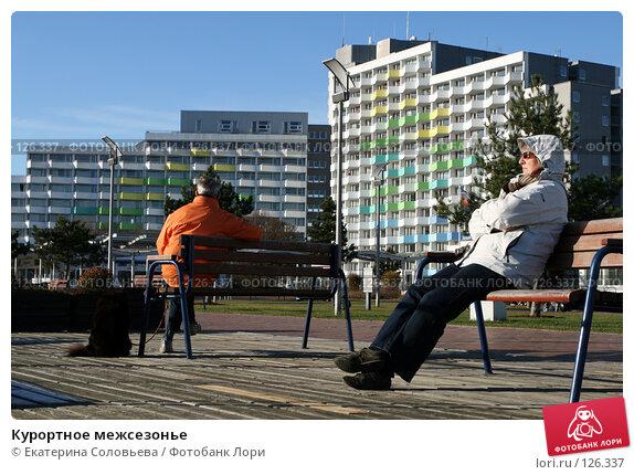 Курортное межсезонье, фото № 126337, снято 24 ноября 2007 г. (c) Екатерина Соловьева / Фотобанк Лори
