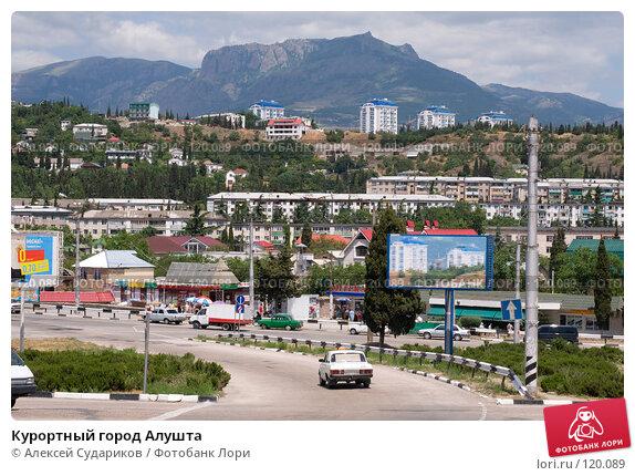 Курортный город Алушта, фото № 120089, снято 5 июня 2007 г. (c) Алексей Судариков / Фотобанк Лори