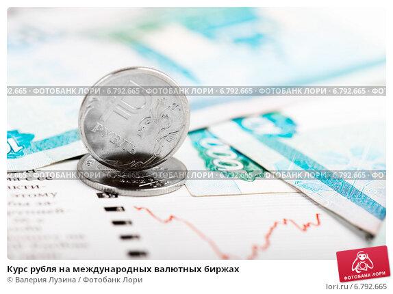 Купить «Курс рубля на международных валютных биржах», фото № 6792665, снято 23 ноября 2014 г. (c) Валерия Потапова / Фотобанк Лори