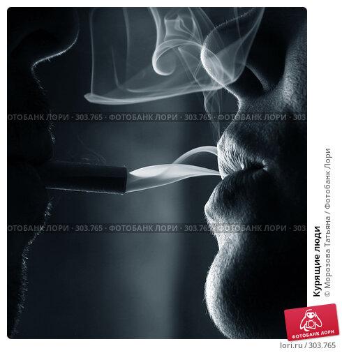 Курящие люди, фото № 303765, снято 7 апреля 2008 г. (c) Морозова Татьяна / Фотобанк Лори