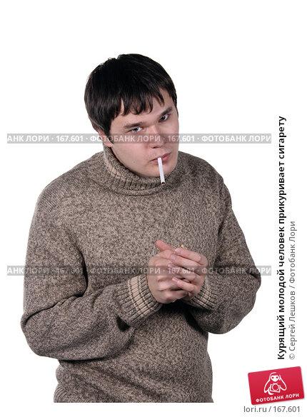 Курящий молодой человек прикуривает сигарету, фото № 167601, снято 25 ноября 2007 г. (c) Сергей Лешков / Фотобанк Лори
