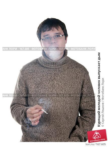 Купить «Курящий молодой человек выпускает дым», фото № 167605, снято 25 ноября 2007 г. (c) Сергей Лешков / Фотобанк Лори