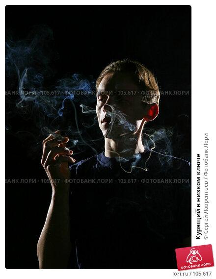 Курящий в низком ключе, фото № 105617, снято 22 апреля 2005 г. (c) Сергей Лаврентьев / Фотобанк Лори