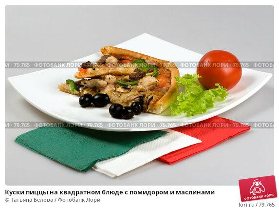 Куски пиццы на квадратном блюде с помидором и маслинами, фото № 79765, снято 17 мая 2007 г. (c) Татьяна Белова / Фотобанк Лори