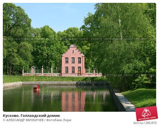 Купить «Кусково. Голландский домик», фото № 295873, снято 18 мая 2008 г. (c) АЛЕКСАНДР МИХЕИЧЕВ / Фотобанк Лори